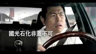 國民黨馬英九有史以來打民進黨蔡英文最好的一支廣告.既傳神又生動 thumbnail