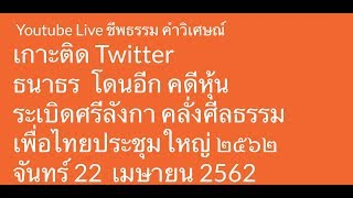 Live Twitter 22 ..62