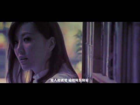 吳若希 Jinny - 愛(「愛情來的時候2016」歌曲) Official MV