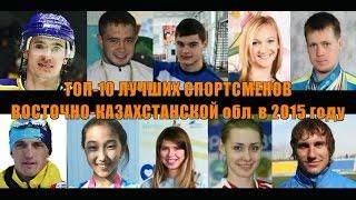 ТОП-10 лучших спортсменов Восточно-Казахстанская область (ВКО) 2015 год