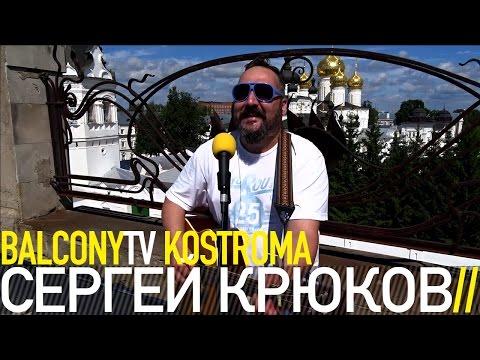 Смотреть клип СЕРГЕЙ КРЮКОВ - ПАКОСТЬ (BalconyTV) онлайн бесплатно в качестве