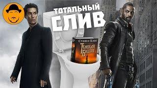 Тёмная Башня или Как Взбесить Фанатов Обзор Фильма