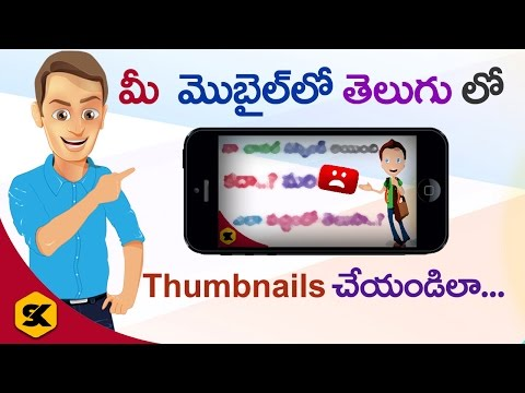 How To Make Thumbnails In Mobile In Telugu | By Sai Krishna | PixelLab | Android Tips And Tricks