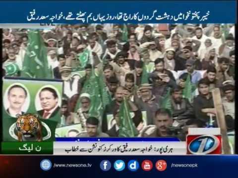 Khawaja Saad Rafiq  Speech In Haripur At PMLN Workers Convention