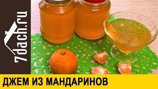 🍯 Джем из мандаринов - это просто! - 7 дач
