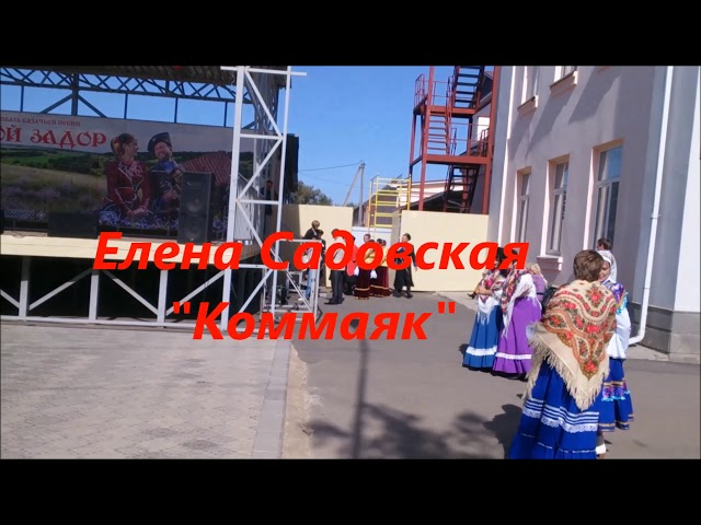 Смотреть видео Елена Садовская Выступление в г.Ипатово 08.10.2017