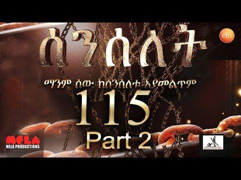 Senselet Drama S05 EP 115 Part 2 ሰንሰለት ምዕራፍ 5 ክፍል 115 - Part 2