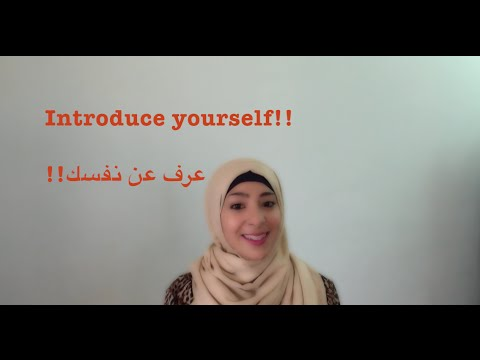 كيف تعرف عن نفسك How To Introduce Yourself Youtube