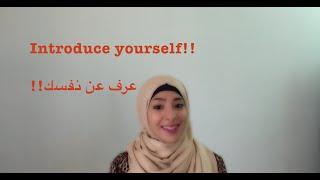 تعلم اللغة الانجليزية مع إيمان--درس رقم ٢- عرف عن نفسك-Learn English- How to Introduce Yourself