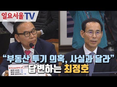 """""""부동산 투기 의혹, 사실과 달라"""" 답변하는 최정호"""
