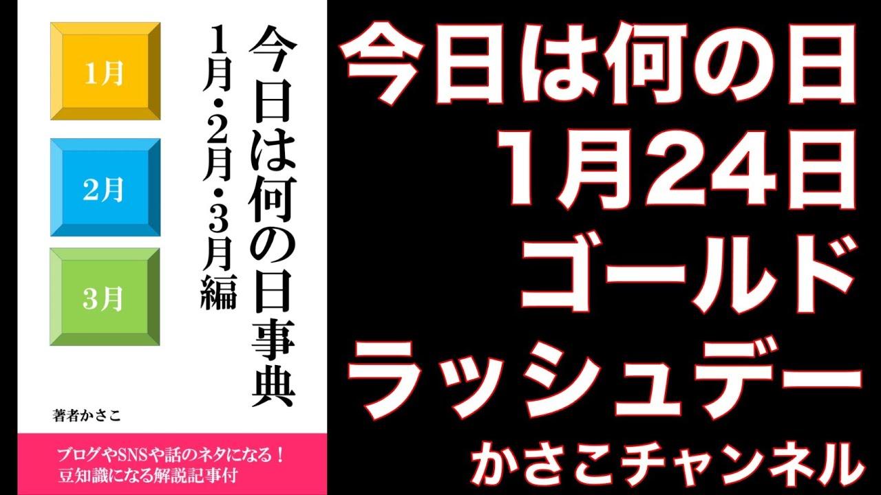 の なん 日 24 2