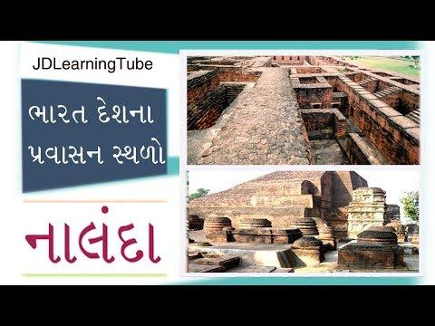 Nalanda Travel Guide in Gujarati - India