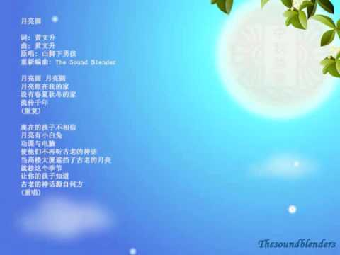 The Soundblender- The Round Moon / 月亮圆