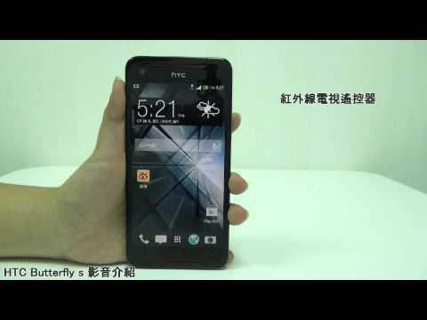 SOGI@HTC Butterfly S影音介紹