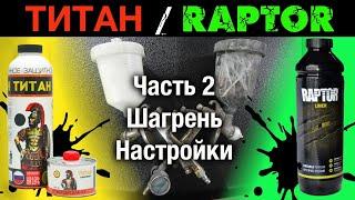 ПОКРАСКА в РАПТОР/ТИТАН ч2:пистолет.настройки.ШАГРЕНЬ-СТРУКТУРА cмотреть видео онлайн бесплатно в высоком качестве - HDVIDEO