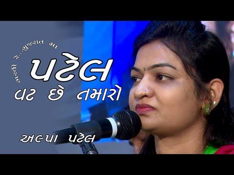 Garvi Re Gujarat Ma Patel Vat Se Tamaro ||  Alpa patel || Live Dayro || Surat 2018