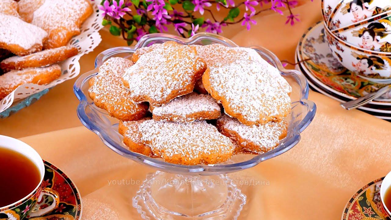 🍪Песочное печенье! Классический рецепт ванильно-сливочного песочного печенья!