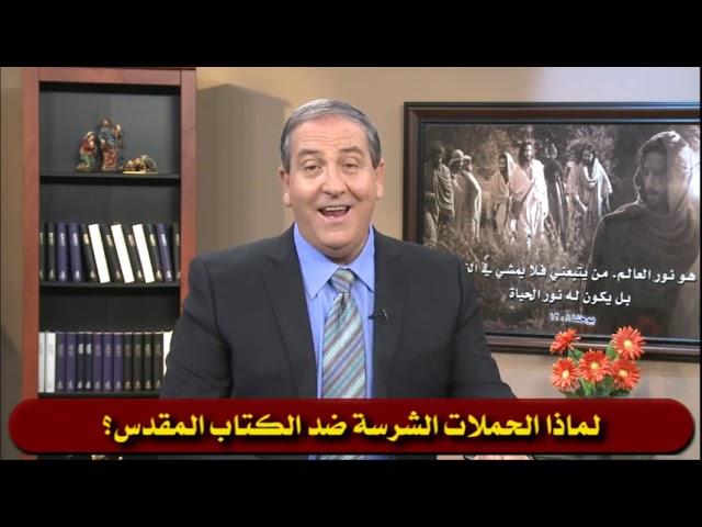416 لماذا الحملات الشرسة ضد الكتاب المقدس؟