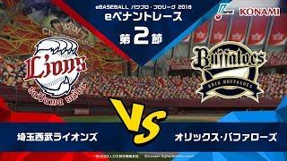 パワプロ・プロリーグ 2018 第2節 『埼玉西武ライオンズ vs オリックス...