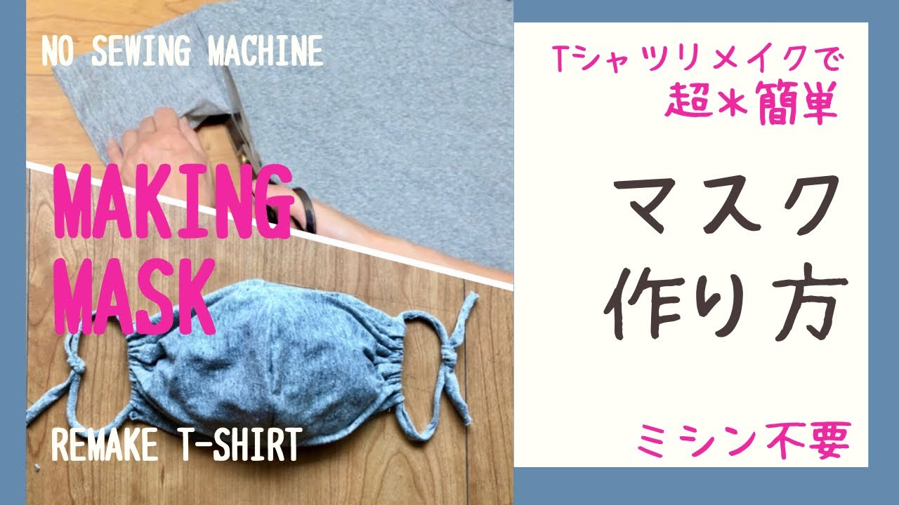 MAKING MASK マスクの作り方*VERY EASY  超簡単*NO NEED SEWING-MACHINE  ミシン不要*REMAKE T-SHIRT  Tシャツリメイク