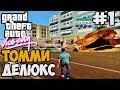 Стрим ТОММИ ДЕЛЮКС GTA VICE CITY DELUXE Прохождение На Русском Часть 1 mp3