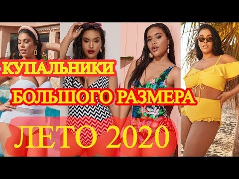 Тенденции 2020! Купальник БОЛЬШИХ РАЗМЕРОВ для ПОЛНЫХ ЖЕНЩИН! # 56