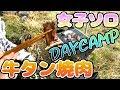 【女子ソロ】デイキャンプで極厚牛タン焼肉!
