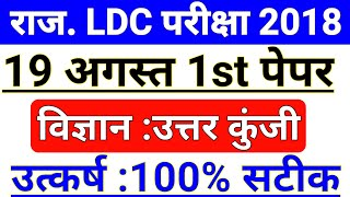 Rajasthan LDC 19 AUGUST Science Answer Key || RSMSSB LDC 19 August Answer Key || Top Trending GK