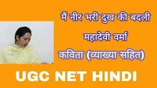 Main Neer Bhari Dukh Ki Badli  Full Vyakhya In Hindi|NTA UGC NET HINDI|Your Hindi Notes