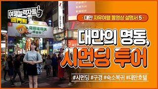 [대만자유여행 5편] 대만의 명동! 시먼딩 투어(시먼딩…