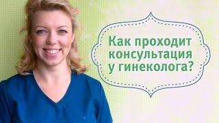 FAQ: Как проходит консультация у гинеколога(В этом видео я рассказываю о том, как проходит консультация гинеколога, что делает врач и для чего, как прох..., 2015-06-11T19:38:01.000Z)