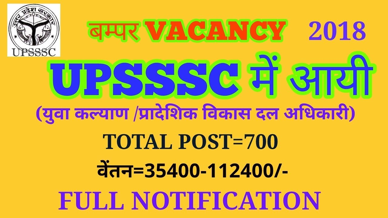 UPSSSC Yuva Kalyan & Vikas Dal adhikari 2018 Recruitment || UPSSSC on computer forms, loan forms, human resources forms, communication forms, online job applications, maintenance forms, online job search, baby forms, online job advertisements, finance forms, work forms, banking forms, online job training,