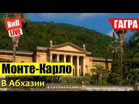 Гагры   Абхазия, старая и новая Гагра, русский Монте-Карло, кавказские горы, цены, пляж, влог, 2019