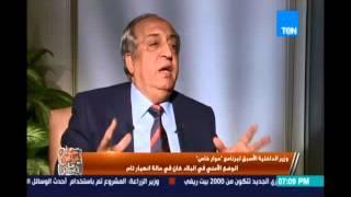 حوار خاص | الجزء التاني من حوار اللواء / محمد إبراهيم وزير الداخلية الاسبق - 6 مايو