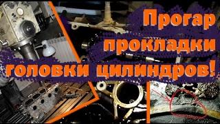 Прогар прокладки головки цилиндров ВАЗ 2110