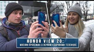 Honor View 20: мнение прохожих о первом «дырявом» телефоне