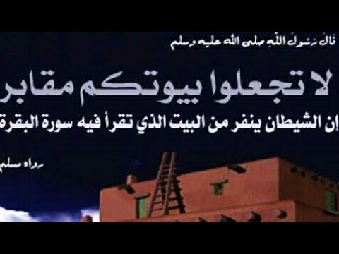 سورة البقرة للشيخ خالد الجليل جودة عالية ( مميزة جدا ) thumbnail