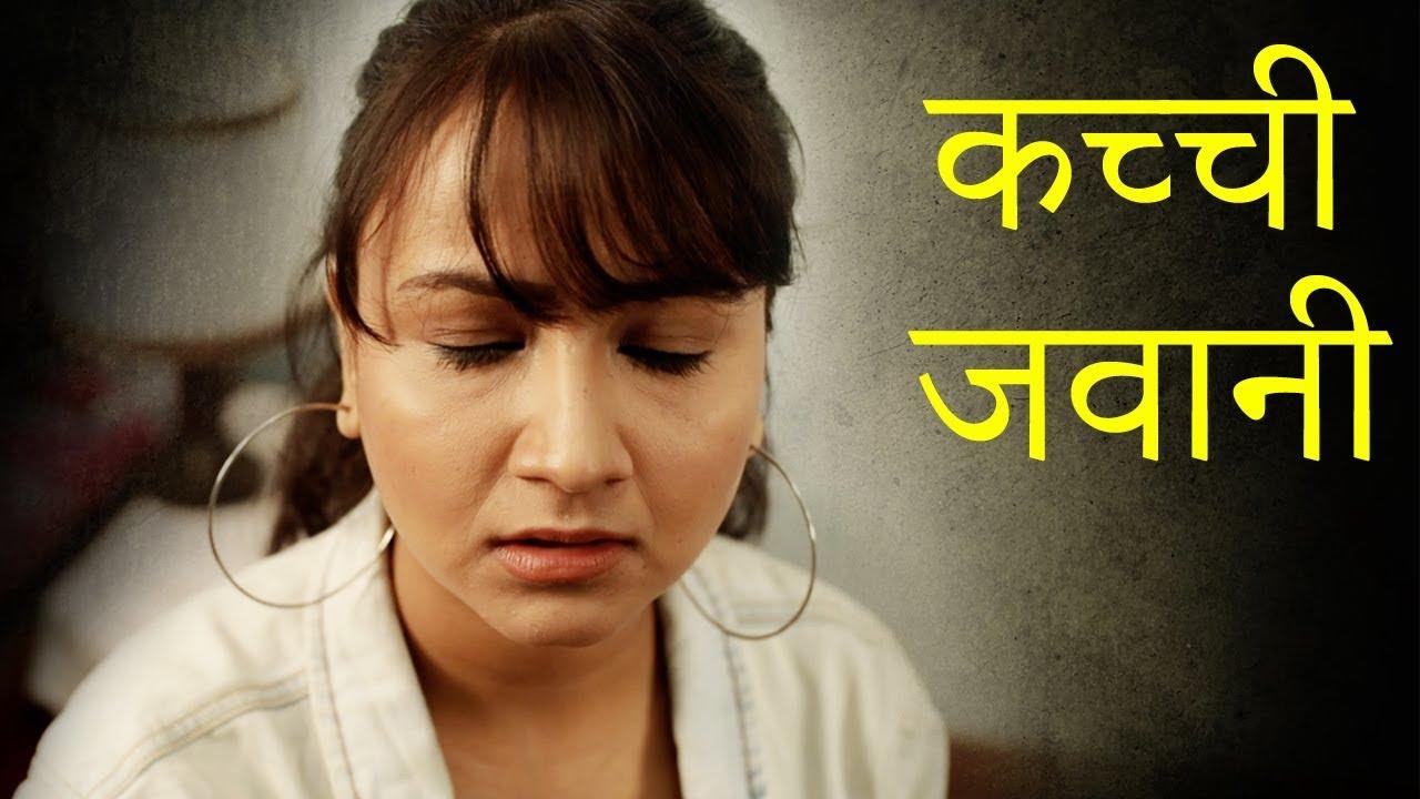 Download कच्ची जवानी - Kachchee Javaanee - New Hindi Movie 2020 - Bollywood Hardcore