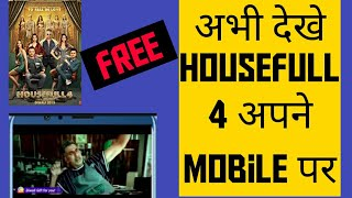 How to watch House full 4 online for free|| Housefull 4 अभी देखे अपने mobile पर