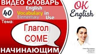 Тема 40 Глагол COME - приходить, фразовый глагол come 📕 English vocabulary in use | OK English