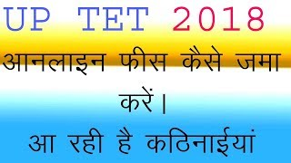 Up tet 2018 FEE PROBLEM Solve NAHI HO RAHI HAI TO PARESHAN NA HO