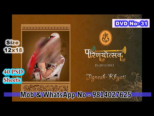 DVD 32, PSD Sheets  12x18 For Krizma Album ( 40 Sheets )