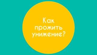 Как прожить унижение? / Гештальт-терапия в жизни(5 минутные видео по психологии, гештальт-терапии / Логинов Константин., 2014-11-17T23:37:02.000Z)