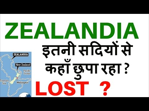 ZEALANDIA | World's 8th Continent -LOST ? | Why it is called Continent ?
