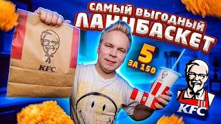 ЛанчБаскет 5 за 150 в KFC! / САМЫЙ ВЫГОДНЫЙ Набор, за всю Историю! / 7 НОВЫХ Комбо в КФС cмотреть видео онлайн бесплатно в высоком качестве - HDVIDEO