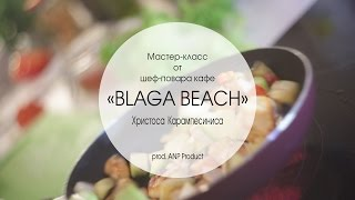 "Шеф-повар кафе ""BLAGA BEACH"". Рецепты от мастера из Греции."