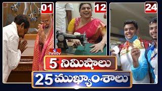 𝟓 𝐌𝐢𝐧𝐮𝐭𝐞𝐬 𝟐𝟓 𝐇𝐞𝐚𝐝𝐥𝐢𝐧𝐞𝐬 : Morning News Highlights | 03-09-2021 | 𝐡𝐦𝐭𝐯 Telugu News