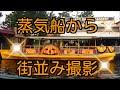 🚢船上から見た街並み🚢トランジット・スチーマーライン蒸気船 東京ディズニーシー