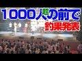 藤木直人さんのライブ会場で重大発表!?