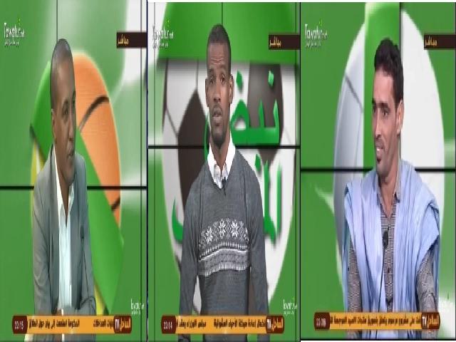برنامج نبض الملاعب - دعم الأندية الموريتانية ودوره في بناء أساس متين للمنتخب الوطني - قناة الساحل
